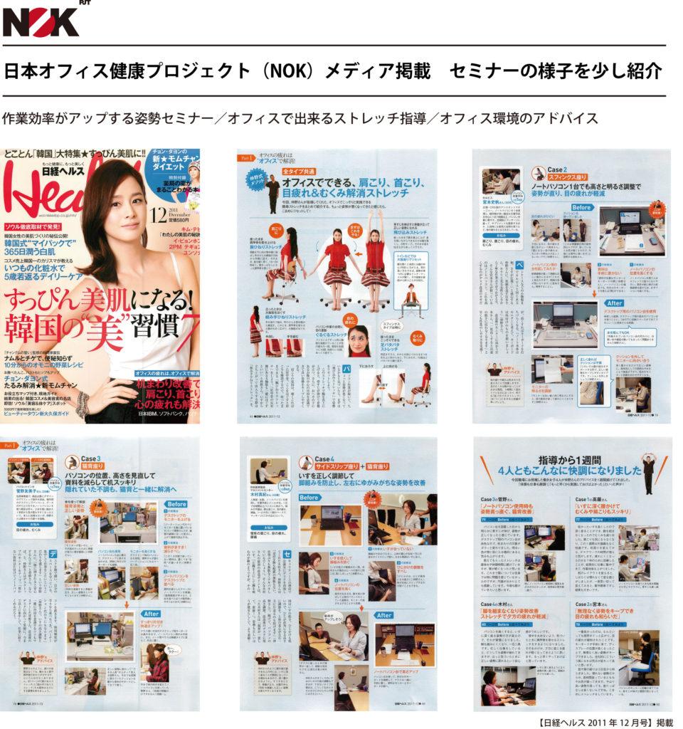 日本オフィス健康プロジェクト(NOK)メディア掲載 セミナーの様子を少し紹介
